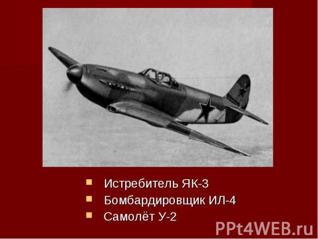 Истребитель ЯК-3Бомбардировщик ИЛ-4Самолёт У-2