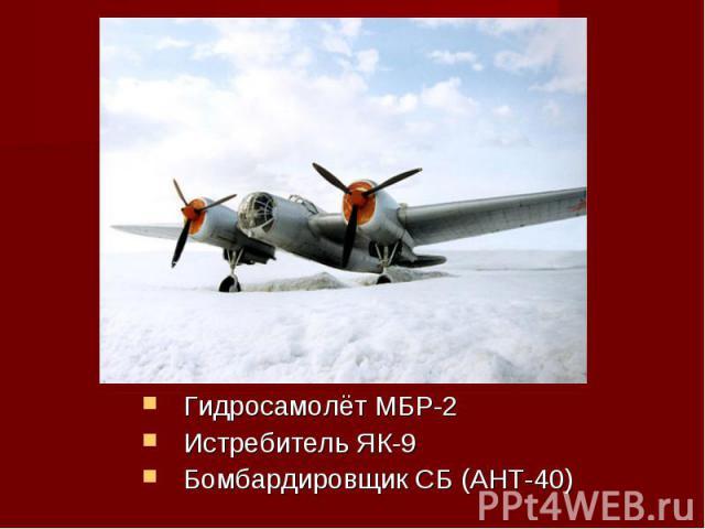 Гидросамолёт МБР-2Истребитель ЯК-9Бомбардировщик СБ (АНТ-40)