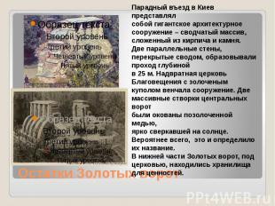 Остатки Золотых ворот Парадный въезд в Киев представлял собой гигантское архитек