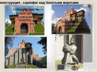 Реконструкция - саркофаг над Золотыми воротами