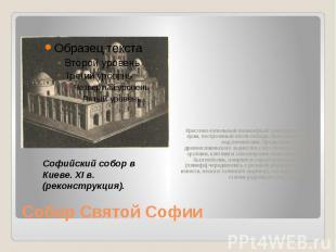 Софийский собор в Киеве. XI в. (реконструкция). Собор Святой Софии Крестово-купо