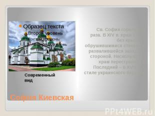 София Киевская Современный вид Св. София горела два раза. В XIV в. храм стоял бе