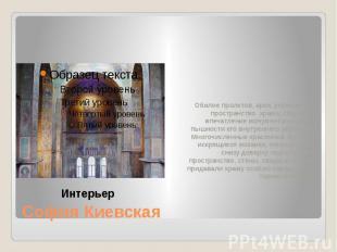 София Киевская Обилие пролетов, арок, украшающих пространство храма, создавало в