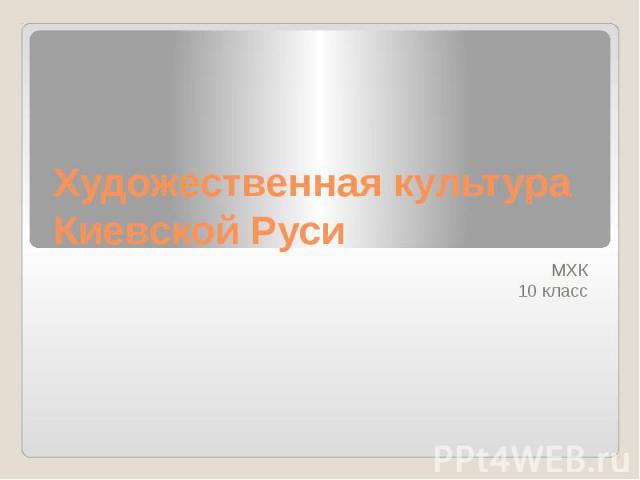Художественная культура Киевской Руси МХК10 класс