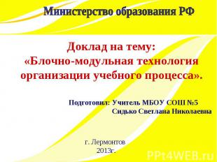Министерство образования РФ Доклад на тему:«Блочно-модульная технология организа