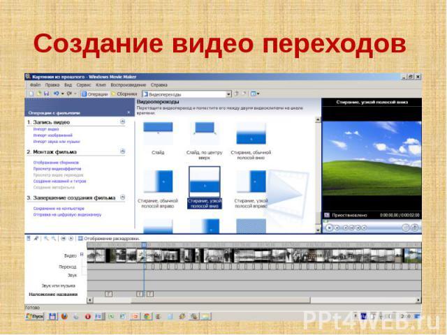 Создание видео переходов