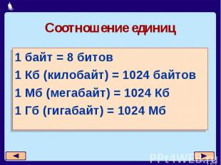 Соотношение единиц 1 байт = 8 битов1 Кб (килобайт) = 1024 байтов1 Мб (мегабайт)