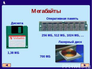 Мегабайты Оперативная память Дискета 256 МБ, 512 МБ, 1024 МБ, … Лазерный диск 70