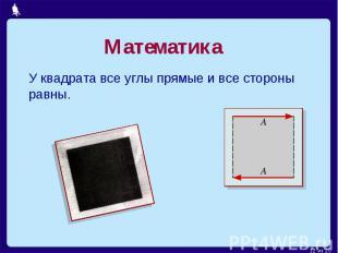 Математика У квадрата все углы прямые и все стороны равны.