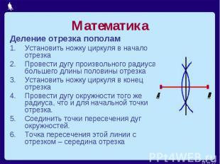Математика Деление отрезка пополамУстановить ножку циркуля в начало отрезкаПрове
