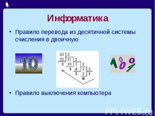 Информатика Правило перевода из десятичной системы счисления в двоичнуюПравило в
