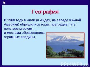 География В 1960 году в Чили (в Андах, на западе Южной Америки) обрушились горы,