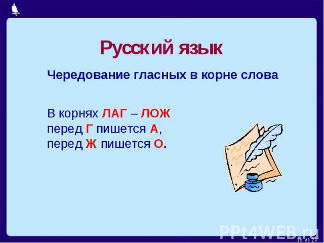 Русский язык Чередование гласных в корне словаВ корнях ЛАГ – ЛОЖ перед Г пишется А, перед Ж пишется О.