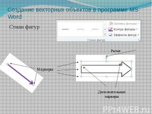 Создание векторных объектов в программе MS WordСтили фигур