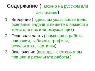Содержание ( можно на русском или англ.языке) Введение ( здесь вы указываете цел