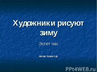 Художники рисуют зиму Эстет часАвтор: Зуева С.Д.