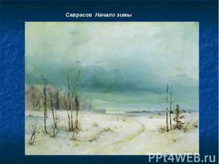 Саврасов Начало зимы