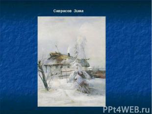 Саврасов Зима