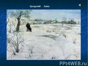 Бродский Зима