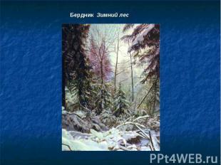 Бердник Зимний лес