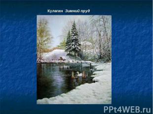 Кулагин Зимний пруд