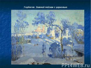 Горбатов Зимний пейзаж с церковью