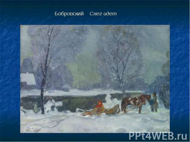 Бобровский Снег идет