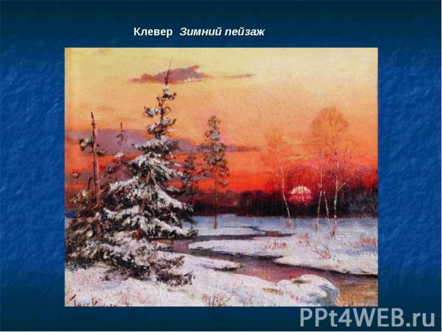 Клевер Зимний пейзаж
