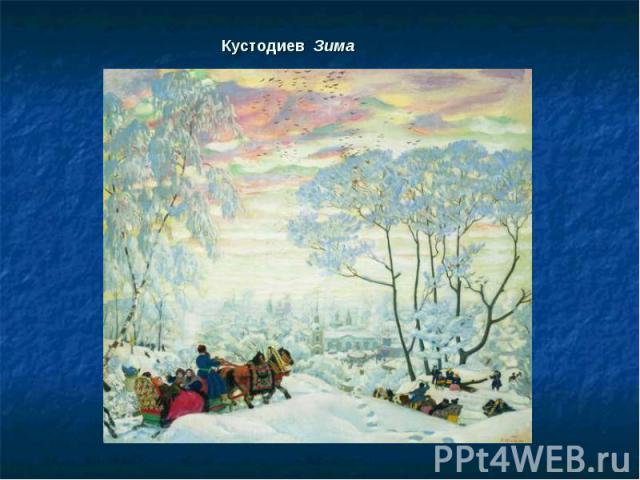 Кустодиев Зима
