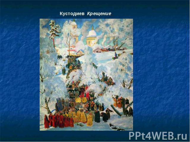 Кустодиев Крещение