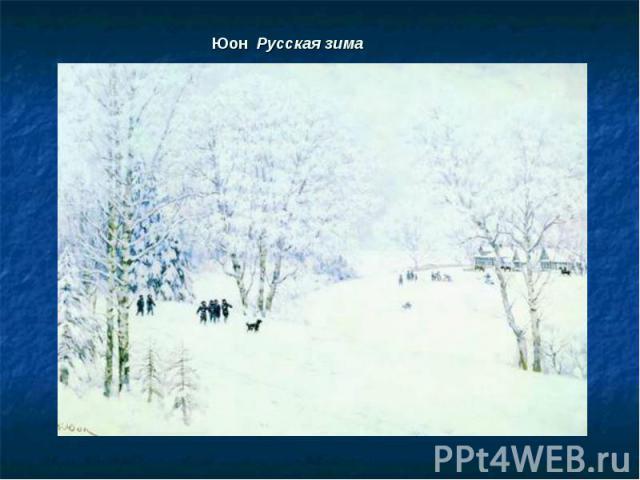 Юон Русская зима