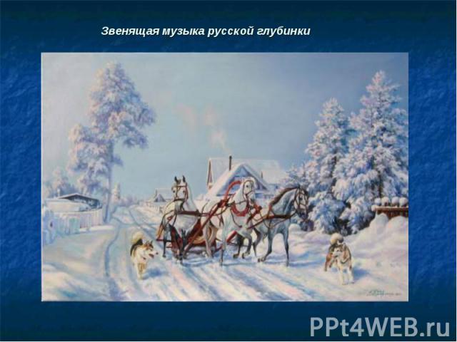 Звенящая музыка русской глубинки