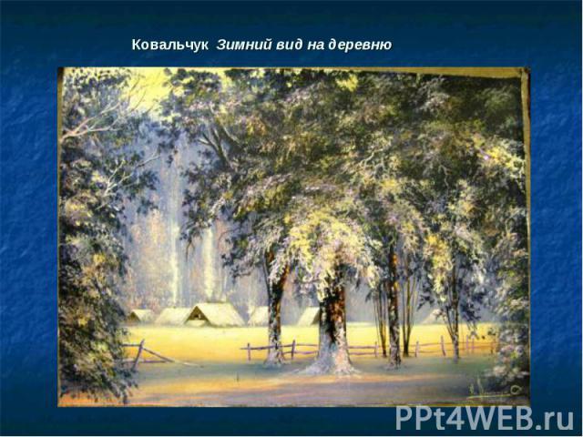 Ковальчук Зимний вид на деревню