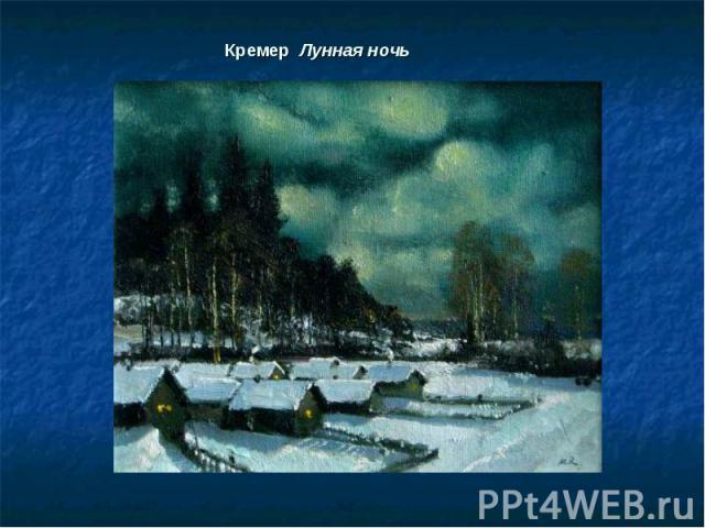 Кремер Лунная ночь