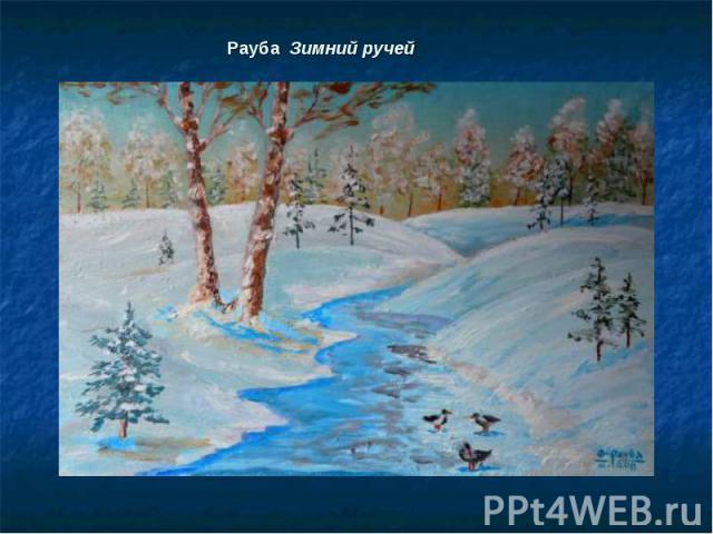Рауба Зимний ручей