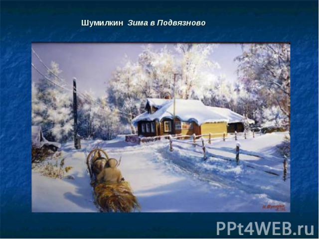 Шумилкин Зима в Подвязново