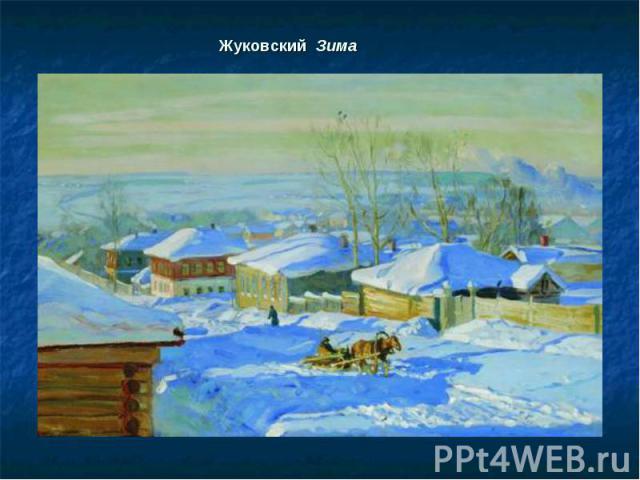 Жуковский Зима