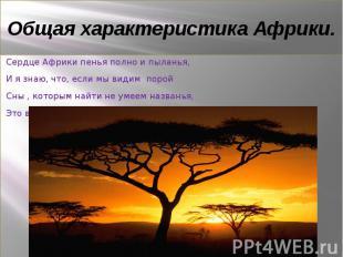 Общая характеристика Африки Сердце Африки пенья полно и пыланья, И я знаю, что,