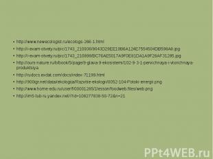 http://www.newecologist.ru/ecologs-266-1.htmlhttp://i-exam-otvety.ru/pic/1743_21
