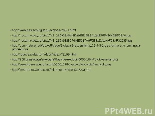 http://www.newecologist.ru/ecologs-266-1.htmlhttp://i-exam-otvety.ru/pic/1743_210936/9043D29EE19B6A124E7554504DB598A8.jpghttp://i-exam-otvety.ru/pic/1743_210898/BC76AE5017A9F0E81DA1A9F28AF31285.jpghttp://ours-nature.ru/b/book/5/page/9-glava-9-ekosis…
