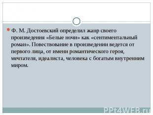 Ф. М. Достоевский определил жанр своего произведения «Белые ночи» как «сентимент