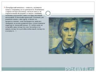«Петербургский мечтатель» – личность, склонная не только к созерцанию, но и к де