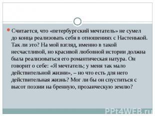 Считается, что «петербургский мечтатель» не сумел до конца реализовать себя в от