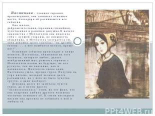 Настенька - главная героиня произведения, она занимает основное место, благод