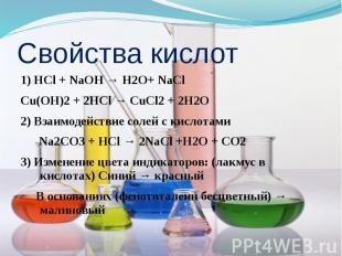 1) HCl + NaOH → H2O+ NaClCu(OH)2 + 2HCl → CuCl2 + 2H2O2) Взаимодействие солей с