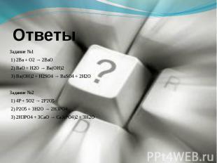 Задание №1 1) 2Ba + O2 → 2BaO 2) BaO + H2O → Ba(OH)2 3) Ba(OH)2 + H2SO4 → BaSO4