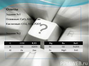 ОтветыЗадание №1Основные: CaO, Al2O3, ZnoКислотные: CO2, SO2, P2O5Задание №2