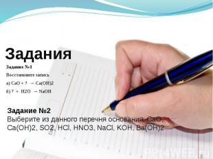 Задание №1Восстановите записьа) СaO + ? → Ca(OH)2б) ? + H2O → NaOH