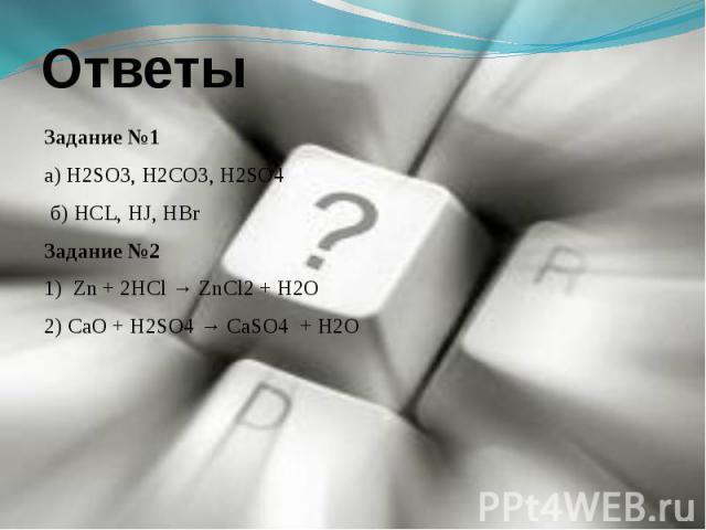 Задание №1а) H2SO3, H2CO3, H2SO4 б) HCL, HJ, HBrЗадание №21) Zn + 2HCl → ZnCl2 + H2O2) CaO + H2SO4 → CaSO4 + H2O