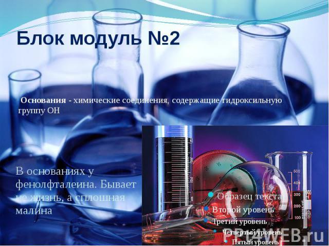 Блок модуль №2 Основания - химические соединения, содержащие гидроксильную группу OH